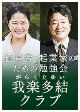 福岡 マーケティング コンサルタント アムプラン 田中宏之